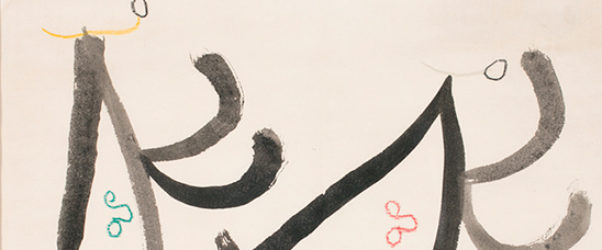 joan_miro_ubu_aux_baleares_1959_balclis_detail